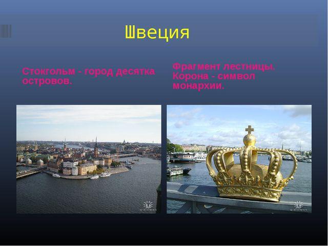 Швеция Стокгольм - город десятка островов. Фрагмент лестницы. Корона - символ...