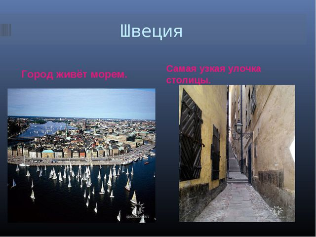 Швеция Город живёт морем. Самая узкая улочка столицы.