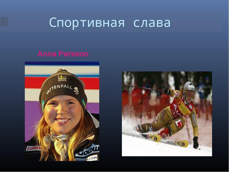 Спортивная слава Аnna Persson