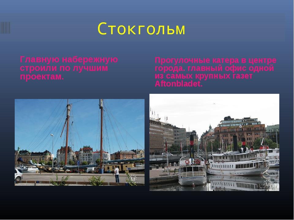 Стокгольм Главную набережную строили по лучшим проектам. Прогулочные катера в...