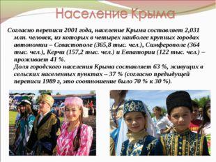 Согласно переписи 2001 года, население Крыма составляет 2,031 млн. человек, и