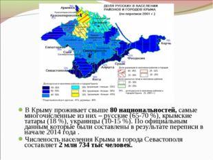 В Крыму проживает свыше80 национальностей,самые многочисленные из них – рус