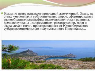 Крым по праву называют природной жемчужиной. Здесь, на стыке умеренных и субт