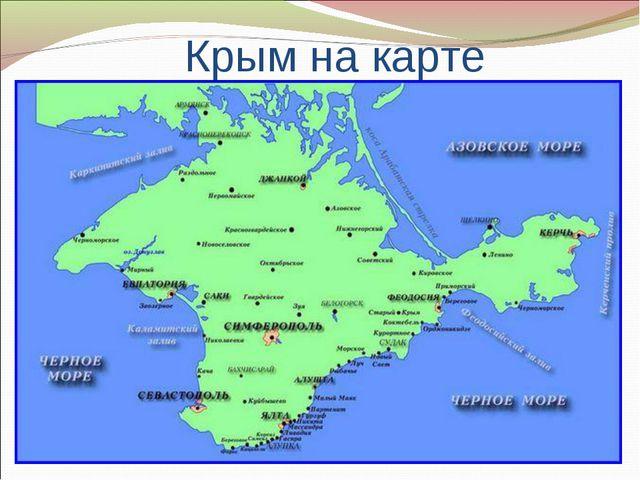 Крым на карте