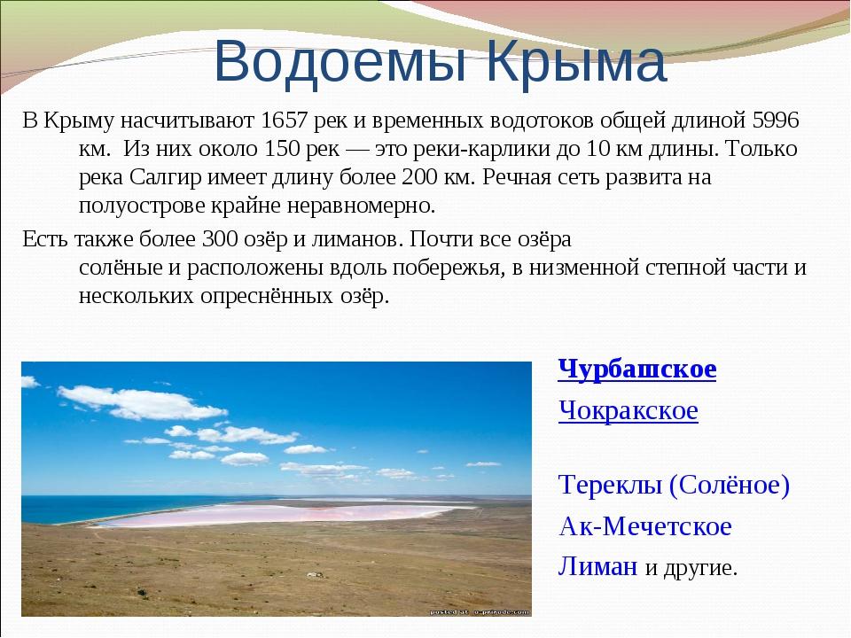Водоемы Крыма В Крыму насчитывают 1657 рек и временных водотоков общей длино...