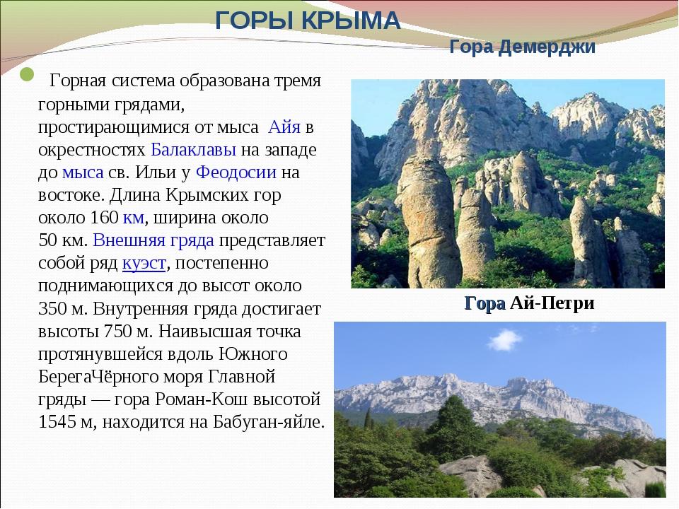 ГОРЫ КРЫМА Гора Демерджи Горная система образована тремя горными грядами, пр...
