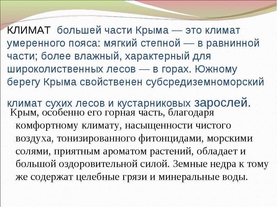 КЛИМАТ большей части Крыма — это климат умеренного пояса: мягкий степной — в...