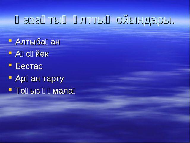 Қазақтың ұлттық ойындары. Алтыбақан Ақсүйек Бестас Арқан тарту Тоғыз құмалақ