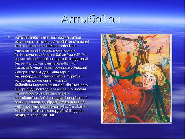 Алтыбақан Алтыбақанды қазақтың ежелгі ұлттық ойыны деп те атайды. Алтыбақан к...