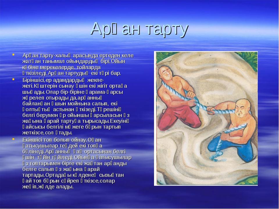 Арқан тарту Арқан тарту-халық арасында ертеден келе жатқан танымал ойындардың...