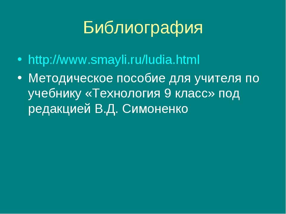 Библиография http://www.smayli.ru/ludia.html Методическое пособие для учителя...