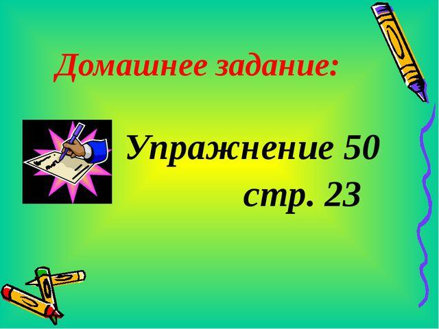 Домашнее задание: Упражнение 50 стр. 23
