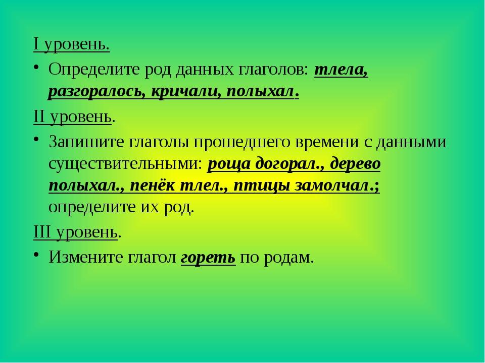 Урок русского языка в 3 классеглаголзакрепление знаний о глаголе