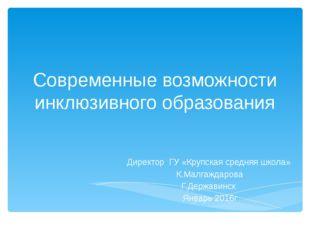 Современные возможности инклюзивного образования Директор ГУ «Крупская средня