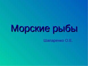 Морские рыбы Шапаренко О.Е.