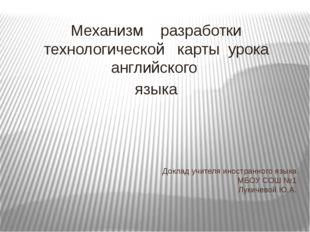 Доклад учителя иностранного языка МБОУ СОШ №1 Лукичевой Ю.А. Механизм разрабо