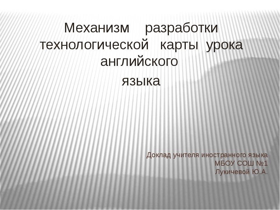Доклад учителя иностранного языка МБОУ СОШ №1 Лукичевой Ю.А. Механизм разрабо...