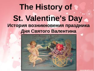 История возникновения праздника Дня Святого Валентина The History of St. Vale