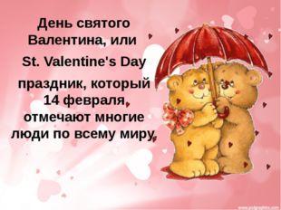 День святого Валентина, или St. Valentine's Day праздник, который 14 февраля