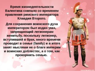 Время жизнедеятельности Валентина совпало со временем правления римского импе