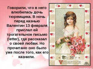 Говорили, что в него влюбилась дочь тюремщика. В ночь перед казнью Валентин 1