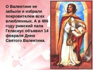 О Валентине не забыли и избрали покровителем всех влюбленных. А в 496 году ри