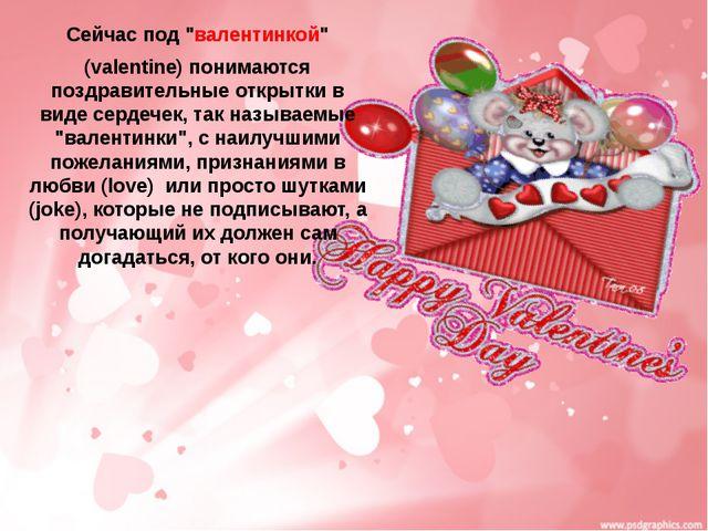 """Сейчас под """"валентинкой"""" (valentine) понимаются поздравительные открытки в ви..."""