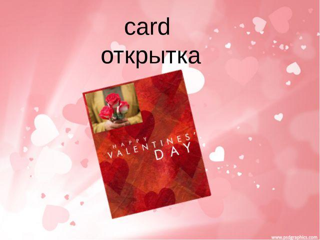 card открытка