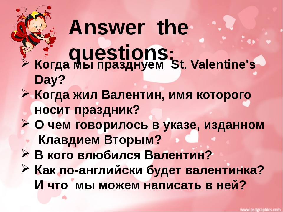 Answer the questions: Когда мы празднуем St. Valentine's Day? Когда жил Вален...