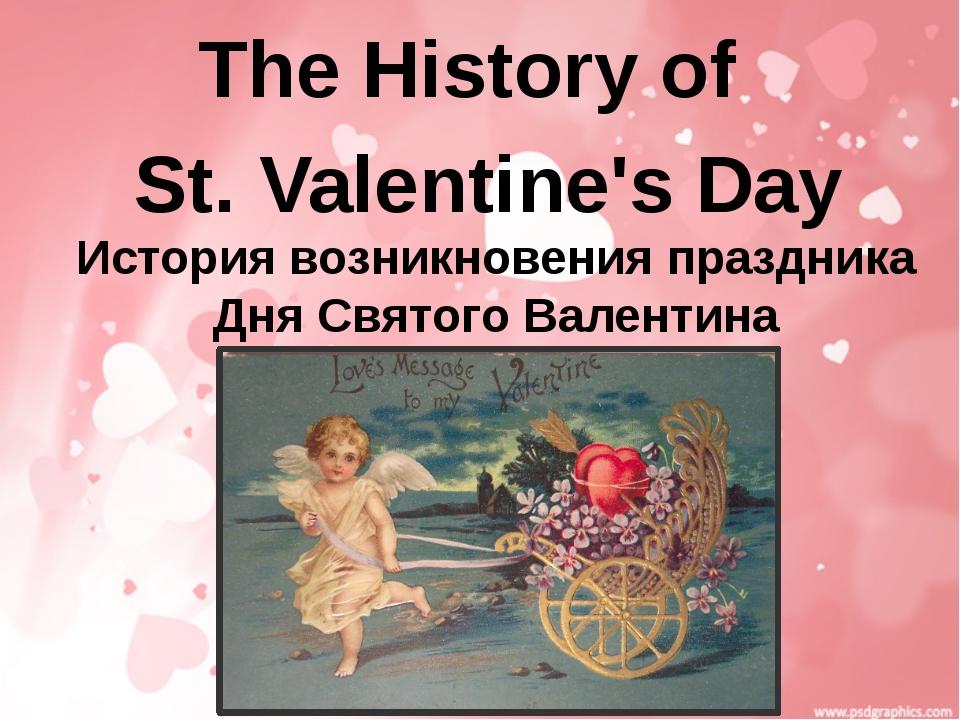История возникновения праздника Дня Святого Валентина The History of St. Vale...