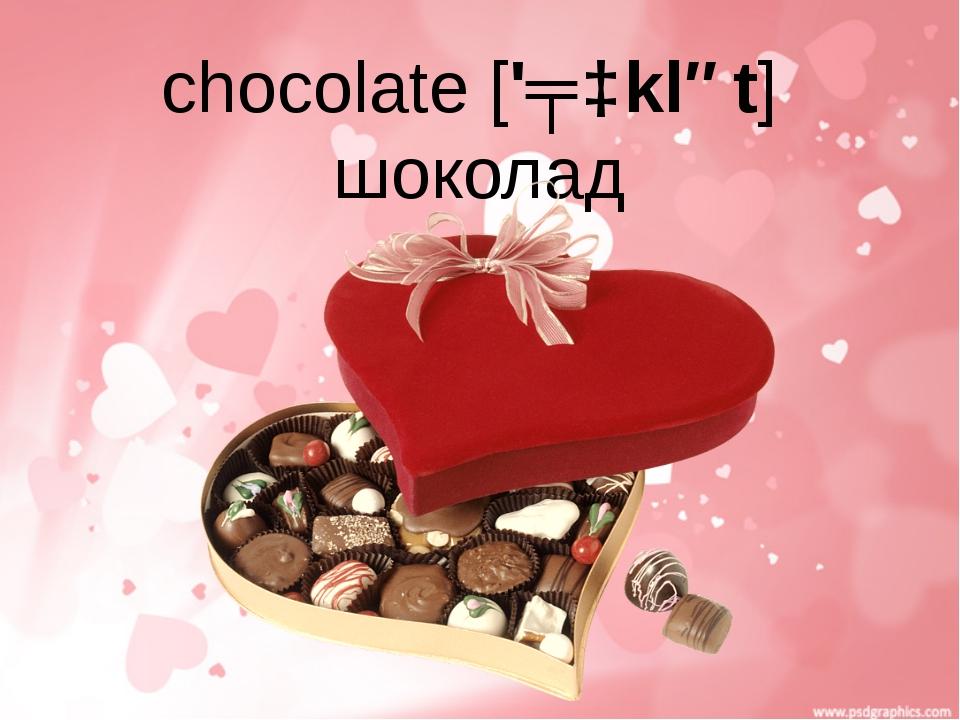 chocolate ['ʧɔklət] шоколад
