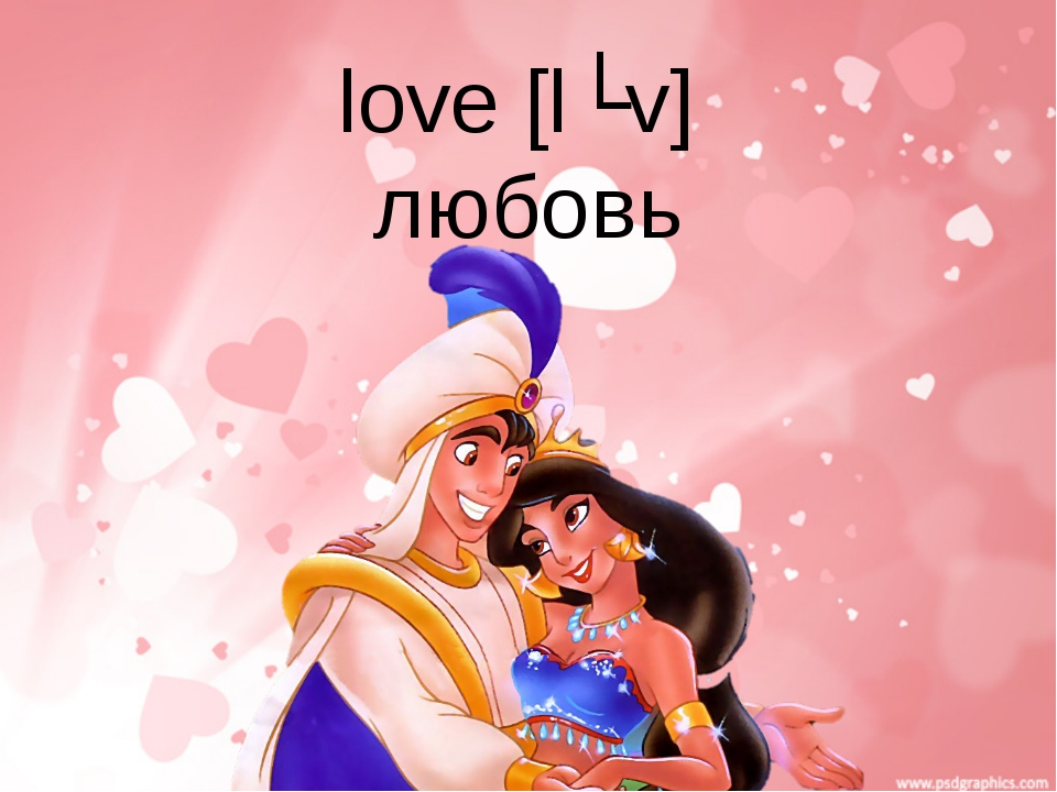 love [lʌv] любовь