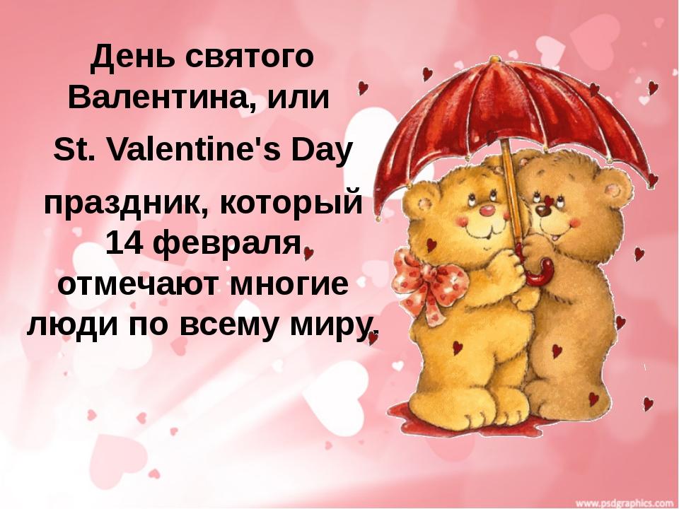 День святого Валентина, или St. Valentine's Day праздник, который 14 февраля...