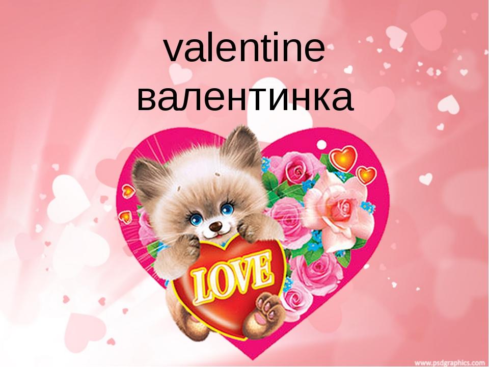 valentine валентинка