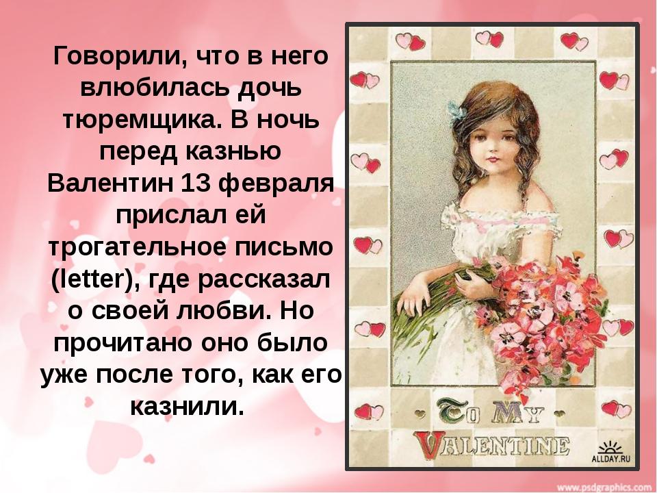 Говорили, что в него влюбилась дочь тюремщика. В ночь перед казнью Валентин 1...