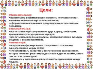 Цели: Образовательные: познакомить воспитанников с понятием «толерантность»;