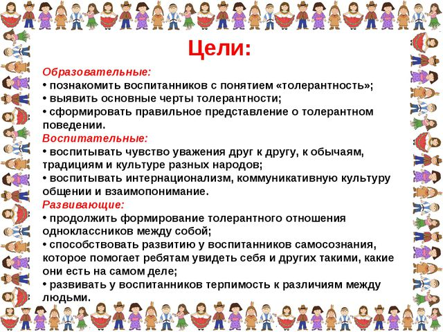 Цели: Образовательные: познакомить воспитанников с понятием «толерантность»;...