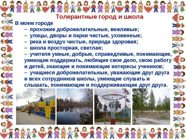 Толерантные город и школа В моем городе прохожие доброжелательные, вежливые;...