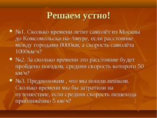 Решаем устно! №1. Сколько времени летит самолёт из Москвы до Комсомольска-на-