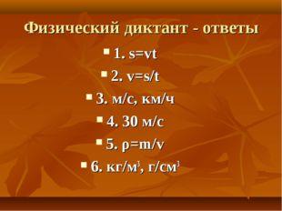 Физический диктант - ответы 1. s=vt 2. v=s/t 3. м/с, км/ч 4. 30 м/с 5. ρ=m/v