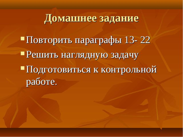 Домашнее задание Повторить параграфы 13- 22 Решить наглядную задачу Подготови...