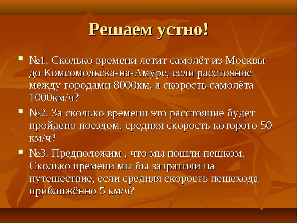 Решаем устно! №1. Сколько времени летит самолёт из Москвы до Комсомольска-на-...