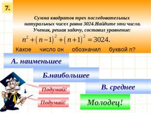 7. Сумма квадратов трех последовательных натуральных чисел равна 3024.Найдите