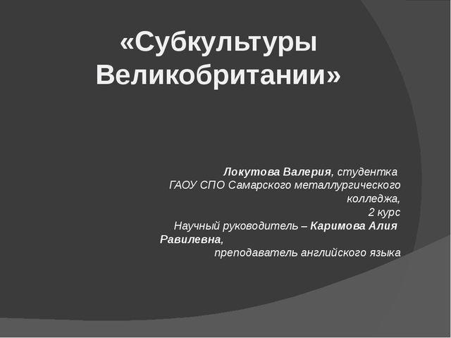 Локутова Валерия, студентка ГАОУ СПО Самарского металлургического колледжа, 2...