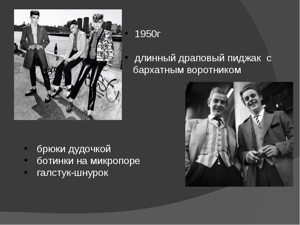 1950г длинный драповый пиджак с бархатным воротником брюки дудочкой ботинки...