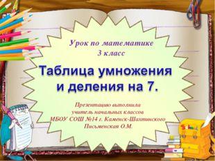 Урок по математике 3 класс Презентацию выполнила учитель начальных классов МБ