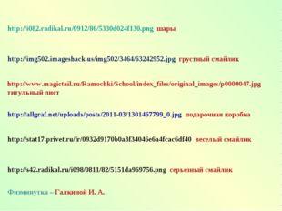 http://i082.radikal.ru/0912/86/5330d024f130.png шары http://allgraf.net/uploa
