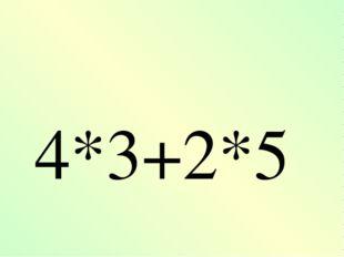 4*3+2*5