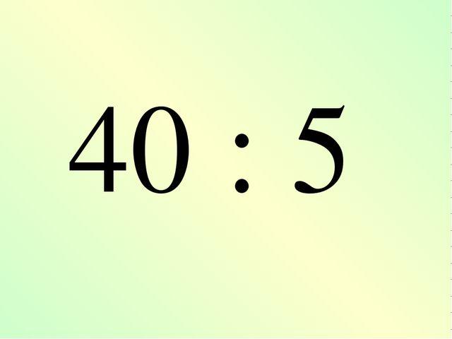 40 : 5