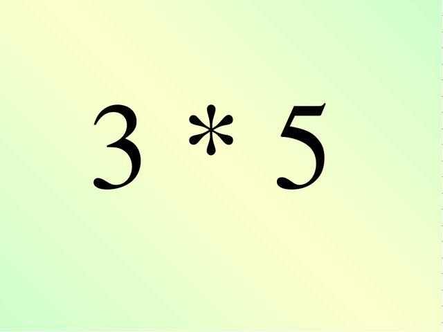 3 * 5